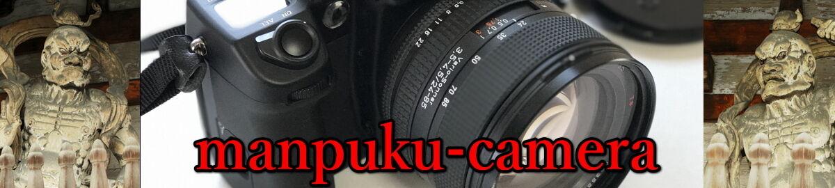 manpuku-camera