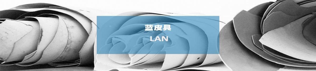 LAN(Shanghai)Limited