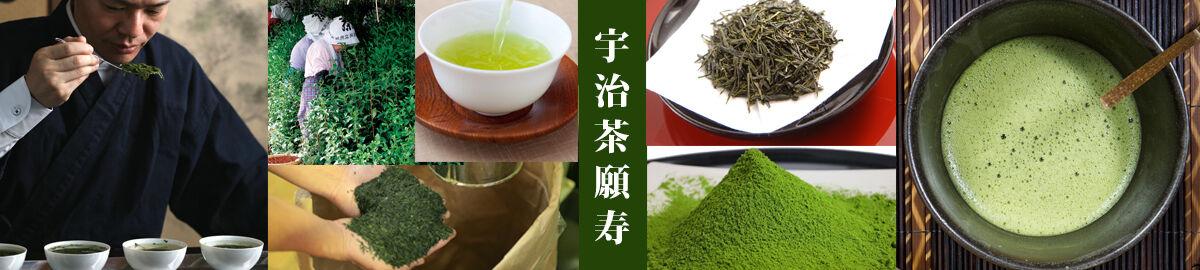 Chaganju Kyoto Uji Organic GreenTea
