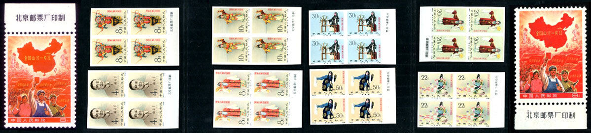 Shenming PRC stamps Supplies