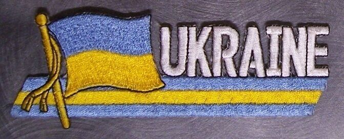 Embroidered International Patch National Flag of Ukraine NEW streamer
