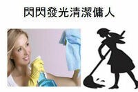 Hiring House and office Cleaner- Ladies Only