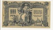 Russia Paper Money