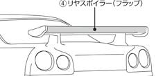 NISMO Rear Spoiler Flap For Skyline GT-R BNR34 98100-RNR45