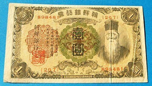1944 Japan Korea 1 Yen Year Bank of The Chosen Circulated World War II Banknote