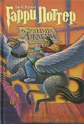 Harry Potter Prisoner of Azkaban Hardcover