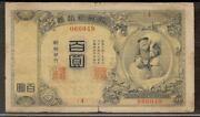 Korea 100 Yen