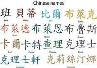 I will create a chinese name for you - $20