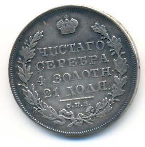 Russian Silver Coins Ebay