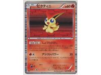 Victini (Japanese) -- Holo Rare -- Noble Victories Set (Red) -- 9/66