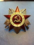 Order Patriotic War