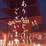 basara_japan