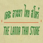 The Lanna Thai Store