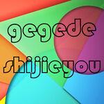 gegedeshijieyou