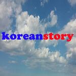 koreanstory