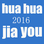 huahuajiayou2016
