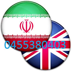 Farsi (Persian) to English Translation Melbourne CBD Melbourne City Preview