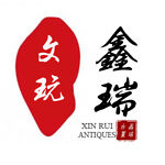 xin rui antique  store