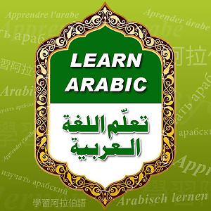 Learn the Exotic Language of Arabic (All Middle Eastern Dialects) Maroochydore Maroochydore Area Preview