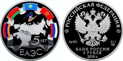 3 Rubles Russia 1 oz Silver 2019 5 Years of the Eurasian Economic Union EAEU Pf