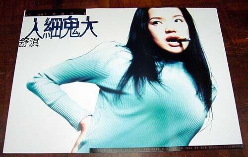 """Shu Qi """"Growing Up"""" Jason Chu Wing-Tong RARE HK ORIGINAL 1996 Poster 人細鬼大 電影海報"""