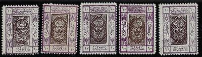 SAUDI ARABIA 1924 TEN PIASTERS Sc 58 5 STAMPS W/DIFFERENT COLOR BORDERS & CENTRA