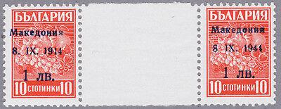 Mazedonien Mi.Nr. 1 ZW postfrisches Zwischenstegpaar mit Fotobefund Brunel VP