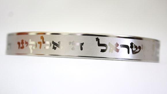 Stainless Wristband cuff SHEMA ISRAEL Bracelet Jewish Hebrew Kabbalah Blessing