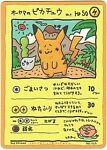 midwest_pokemon
