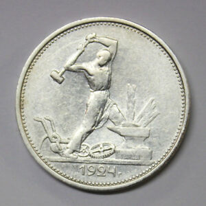 old Silver  Russian coin  _ 1924