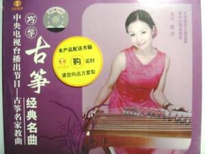 Guzheng instructional VCDs and books