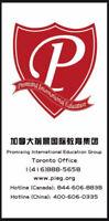 加拿大前景国际教育集团