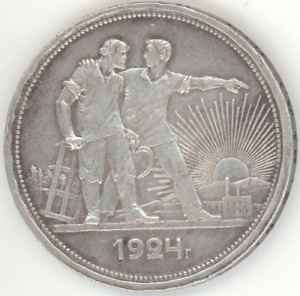 old Silver  Russian coin _ large Size _ 1924