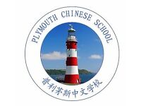 Want to learn Mandarin Chinese with qualified teachers? Visit Plymouth Chinese School 普利茅斯中文学校