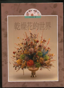 Huge Book: JAPANESE FLOWER ARRANGING. Fantiastic Photos