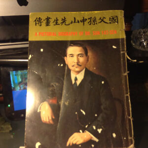 A pictorial biography of Dr. Sun Yat-Sen