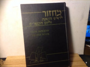 High Holiday Prayer Book - Hebrew/English