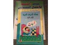 Two Arabic learning book كتاب تعليم للغة العربية
