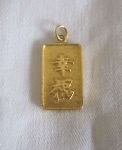 24K SOLID YELLOW GOLD CHINESE PENDANT