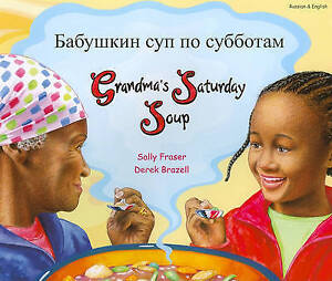 Grandma's Saturday Soup (Multicultural Settings) (Russian Edition) by Fraser, S