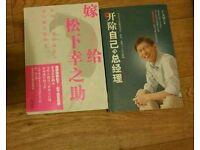 Chinese books×2 开除自己总经理 嫁给松下幸之助