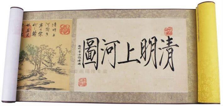 Along the River During the Qingming Festival Qīngmíng Shànghé Tú copy 400x35cm