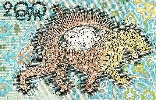 Uzbekistan P80, 200 Sum, sunface over mythological tiger, LOOK at images - $8 CV