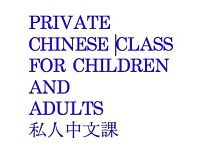 Private Chinese class for Children and adults in London