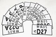 JDM License Plate