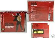 Michael Jackson Thriller Japan