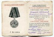 Soviet Document
