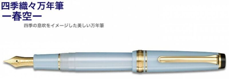 Sailor Progear Slim Haruzora (metallic Spring Sky Blue) Mf Nib Fountain Pen