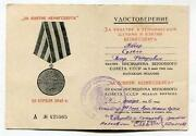 Medal Document