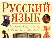 Russian language classes for beginners and advanced students